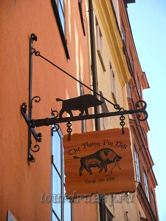 Стокгольм - ещё одна оригинальная вывеска