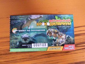 Билет в крокодиляриум