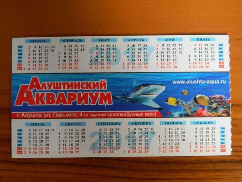 Календарь и приглашения в Алуштинский аквариум