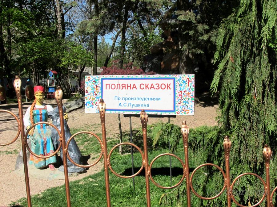 Поляна сказок, Детский парк Симферополя